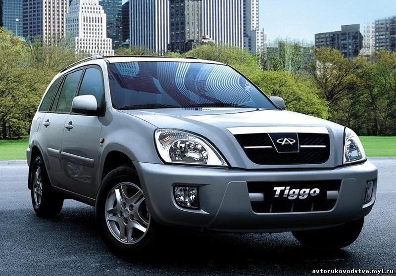 Руководство по ремонту и эксплуатации автомобилей Чери Тигго (Chery Tiggo)